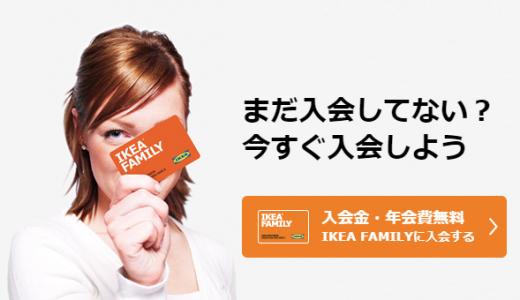 イケアに行くなら絶対に必要!お得な「IKEA FAMILY」メンバー入会方法と注意点を紹介