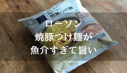 冷凍食品のつけ麺ならローソンセレクト「焼豚つけ麺」が濃厚な味わいでオススメ