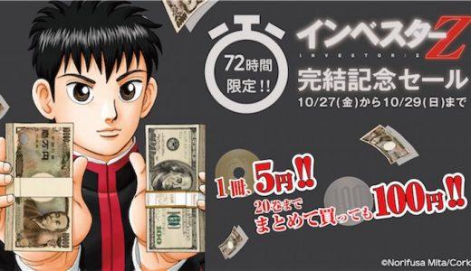 20冊まとめて買っても100円!「インベスターZ」完結記念セールは10月29日までの72時間限定