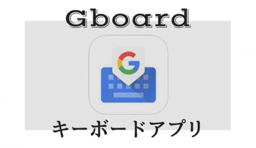 神アプリ「Gboard」をiPhoneやAndroidに入れるとLINEやSNSが劇的に楽しくなる!