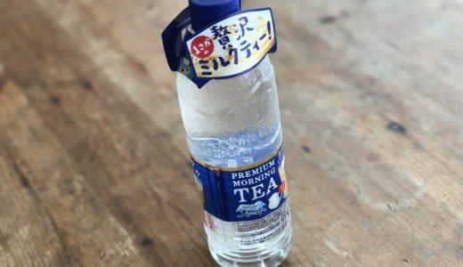 今話題の透明なミルクティー「サントリー天然水 PREMIUM MORNING TEA ミルク」を飲んでみた