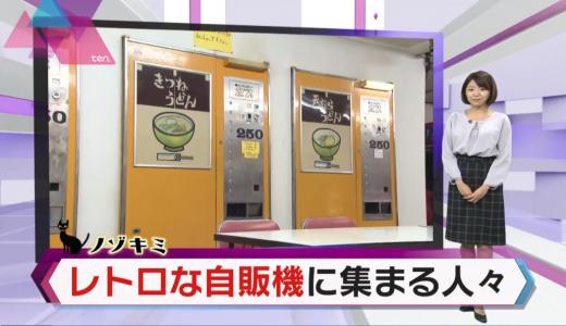 聖地「ドライブインダルマ」昭和の時代に生まれた思い出の自販機でうどんが食べたい