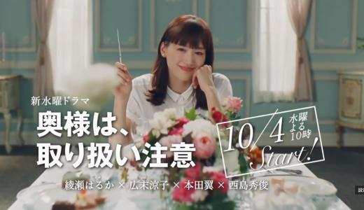 綾瀬はるか主演のドラマ「奥様は取り扱い注意」に夫婦で最高に熱中しています