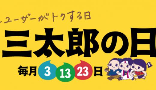 ミスドを貰って大満足!だけど「三太郎の日」はすべてのauユーザーが得する日じゃなかった