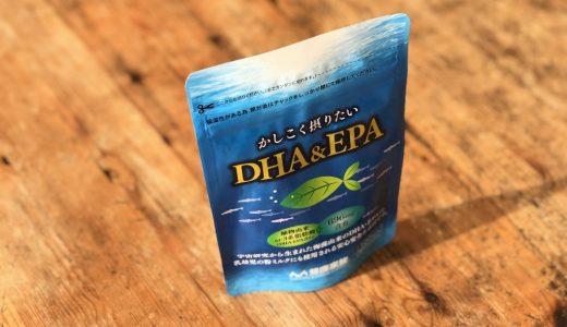 魚アレルギーでも摂取できる「かしこく摂りたいDHA&EPA」を購入して試してみました
