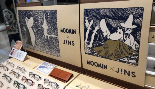 ムーミングッズの最高峰「MOOMIN × JINS」コラボのメガネが欲しくて堪らない