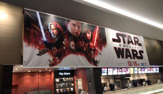 映画館に行って正解!「スターウォーズ/最後のジェダイ」はマジ最高傑作と言いたい