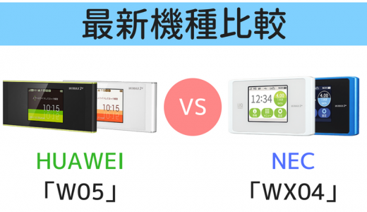 WiMAX最新機種「W05」「WX04」徹底比較!管理人が購入した「W05」その理由とは?!