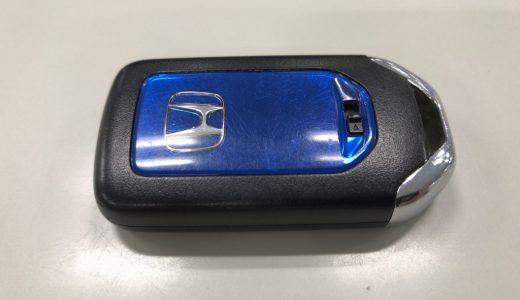 【写真で手順を紹介】ホンダフィットのキーレスは電池交換が驚くほど簡単!