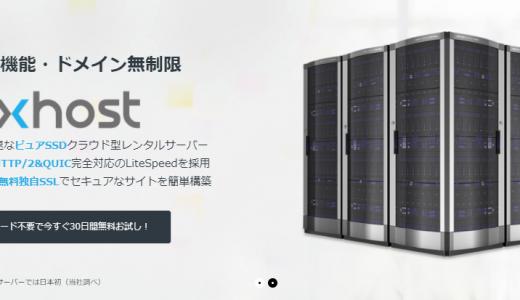 【自動バックアップが無料】初心者のサーバー選びはmixhostが最強を証明する