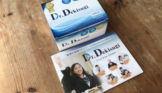 【購入レビュー】受験が近づいた勉強に悩める息子のために学習サプリ「Dr.Dekisugi」を購入!
