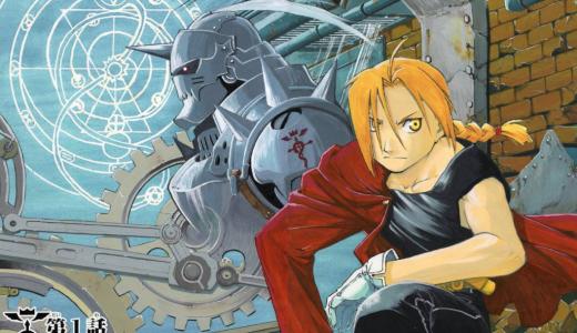 【神作品のハガレン】全64話をイッキ見してしまう禁断のアニメ「鋼の錬金術師」の魅力をファンとして分析