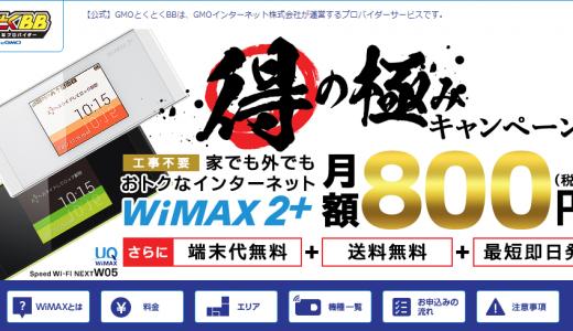 【WiMAXが月額800円】初期費用が抑えられる「とくとくBB」の新キャンペーンと従来のものを比較