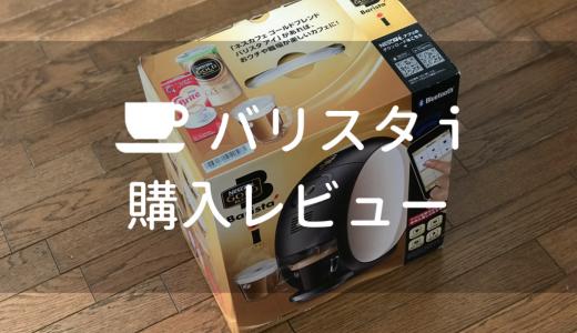 【バリスタ4機種比較】インスタントコーヒーが旨くなる「バリスタアイ」を購入レビュー