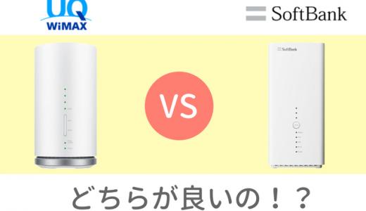 【家庭用Wi-Fi機器】自宅で使うWiMAXとSoftBank Airではどちらが良いのか検証します