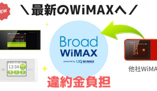 【解約違約金を負担!】最新のWiMAXに替えるなら「Broad WiMAX」がオススメ