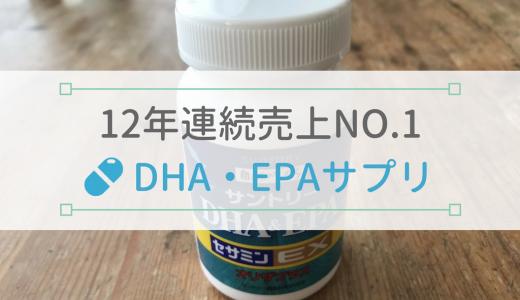 日本で一番人気のDHAサプリ「サントリーDHA&EPA+セサミンEX」の良さを解説します