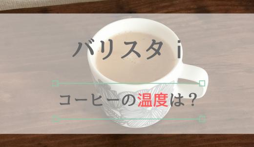 【コーヒーの温度を測定】バリスタiから抽出されるコーヒーがぬるいので色々と試してみました