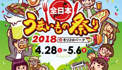 ゴールデンウイークの旨いものイベント「全日本うまいもの祭り」の旨すぎるグルメをレポート