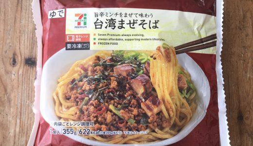最高のヒット作!セブンイレブン冷凍食品「台湾まぜそば」がお店レベルで最高に旨すぎる!