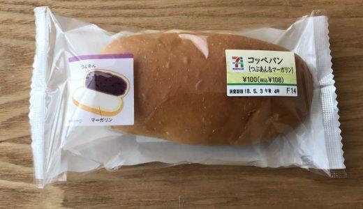 【YouTuber 瀬戸浩司さんも絶賛】セブンイレブンのコッペパンが想像を上回る旨さで毎日やめられない