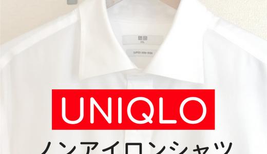 【ビジネスマン必見】ユニクロの綿100%ノンアイロンシャツがお洒落でコスパ最高!