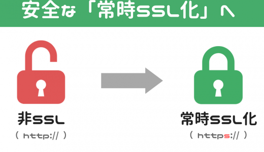 【https化は必須】常時SSL化の作業をココナラで専門家へ依頼した手順を公開します