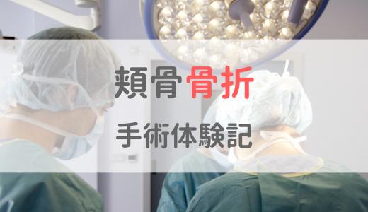 【入院体験記】頬骨骨折は手術が必要!顔のしびれがあるなら即病院へ行きましょう