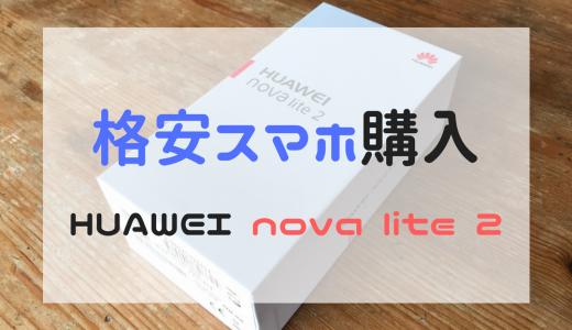 【2万円台の格安スマホ購入レビュー】指紋認証・顔認証の付いた「HUAWEInova lite 2」が凄すぎる