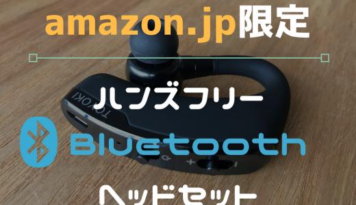 【amazon.jp限定ハンズフリー】レビュー高評価「TOYOKI Bluetooth ヘッドセット」はフィット感抜群