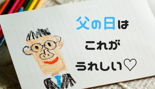 【父親のホンネ】お父さん歴15年が選ぶ本当にうれしい「父の日」のプレゼントはこれ!