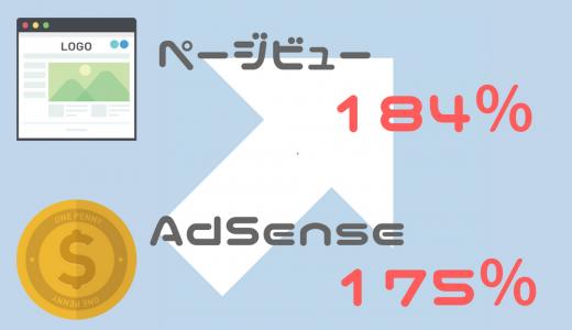 【ブログアクセス前月比184%】テーマ・サイト名・イラストの変更で収益も激増!
