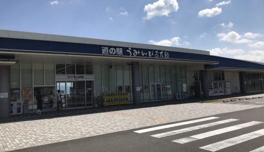 【オススメ道の駅】若狭和田海水浴場の帰りは「道の駅うみんぴあ大飯」で海鮮丼がオススメ