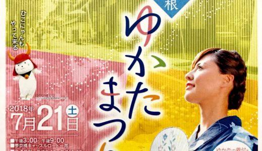 【彦根ゆかたまつり】江戸時代の町並み「夢京橋キャッスルロード」で食べる近江牛三昧が堪らない