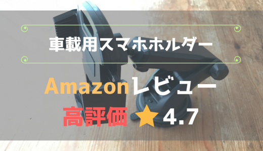 【車載用スマホホルダー】Amazonで高評価(★4.7)スマホ用ホルダーをレビュー