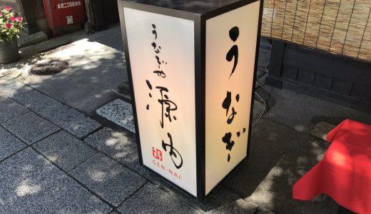 滋賀の彦根城に行くなら城下町にある「うなぎや源内」が最高にオススメ
