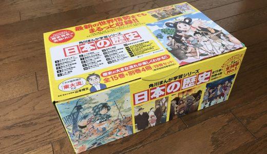 【歴史キライな中学生にはコレ】まんが「日本の歴史」を読んで歴史がスキに!
