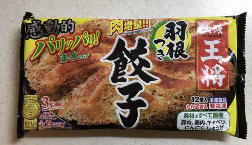 「大阪王将 羽根つき餃子」料理初心者でも簡単に本格ギョウザが作れる