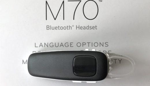 連続通話11時間・通話可能時間を案内する便利なヘッドセット「PLANTRONICS M70」