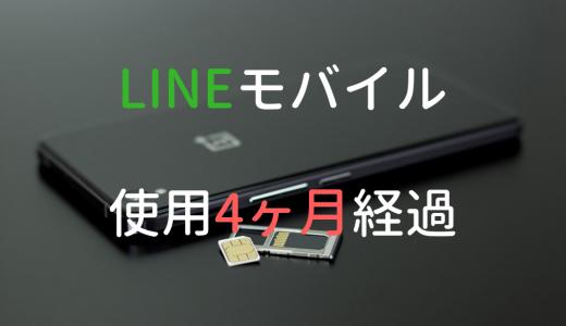 【LINEモバイル】使用4ヶ月経過して感じたメリット・デメリット