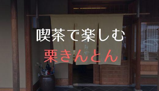 【恵那寿や】名古屋で本場の栗きんとん・栗パフェが味わえるお店