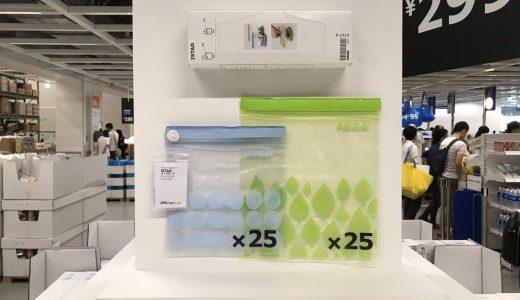 【IKEAキッチン用プラスチック袋 】北欧デザインが素敵で便利さが堪らない