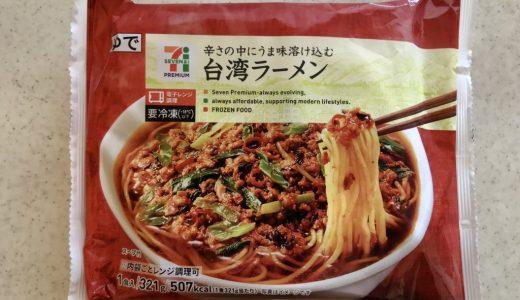 【名古屋めし】セブンイレブン冷凍食品「台湾ラーメン」が絶妙な辛さでうまい
