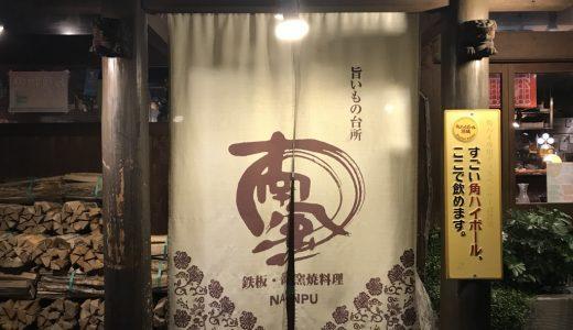 【旨いもの台所 南風】毎週通いたい沖縄料理のお店!「ジーマミ豆腐」「牛スジ3時間じっくり煮込み」が最高!
