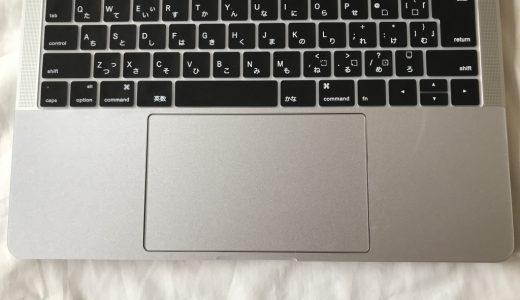 【見ため使い勝手が最高】絶対に使いたいMacBook Proのトラックパッドフィルムはこれ