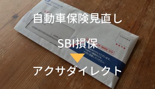 【自動車保険】最安値「SBI損保」→「アクサダイレクト」変更の理由