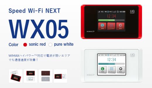 【最新機種WX05の魅力を分析】11月発売のWiMAXは買いなのか?各社料金比較と詳細を調べました