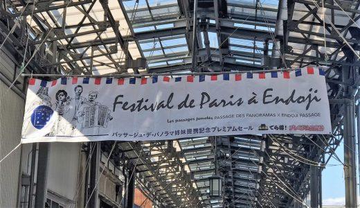 【円頓寺 秋のパリ祭】何を食べても激ウマ!点在する生演奏が相乗効果で最高のイベント