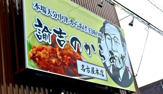 【諭吉のからあげ】名古屋で大人気!唐揚げグランプリ6年連続受賞の味はどうなのか?!