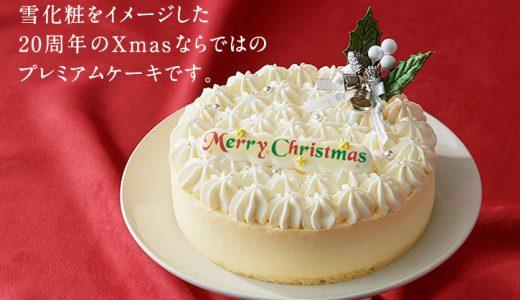 【濃厚チーズケーキ】クリスマスだけじゃない!洋菓子の最高峰は北海道の「ルタオ(LeTAO)」